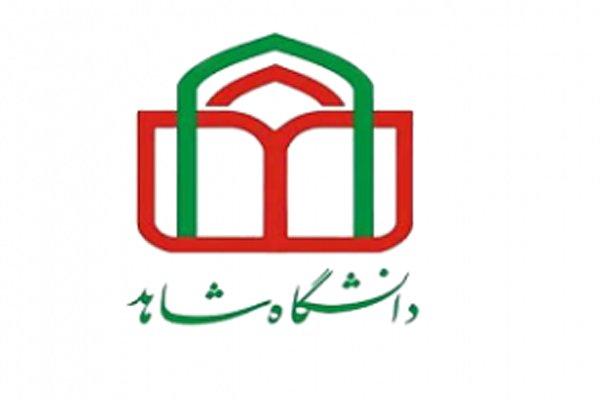 رشته دانش اجتماعی مسلمین دردانشگاه شاهد و امام صادق راهاندازی شد