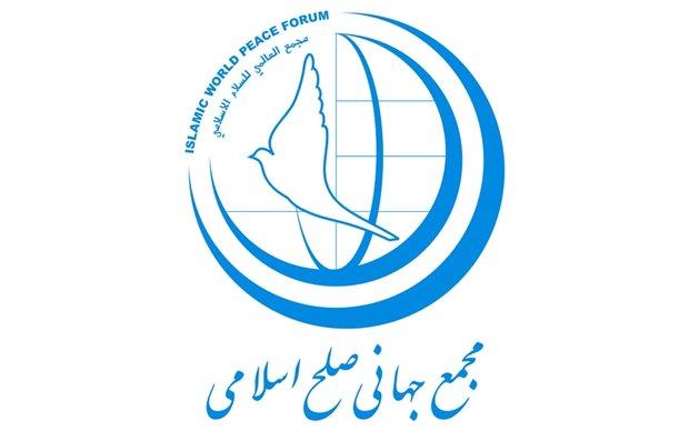 بیانیه مجمع جهانی صلح اسلامی در محکومیت حادثه تروریستی اهواز