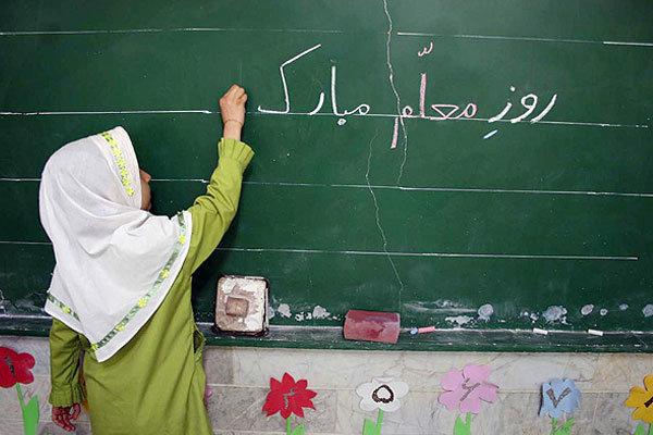 نگاهی به فضایل و شرایط معلمین از منظر قرآن و حدیث
