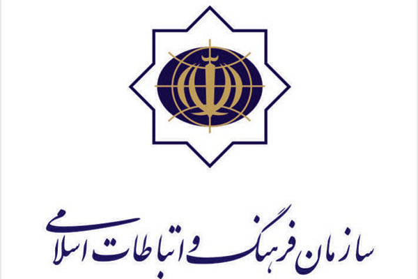 سازمان فرهنگ و ارتباطات اسلامی حمله تروریستی اهواز را محکوم کرد