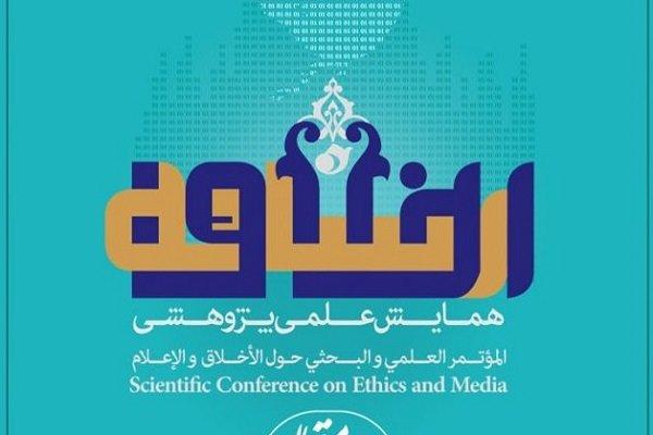 فراخوان مقاله همایش علمی ـ پژوهشی «اخلاق رسانه» اعلام شد