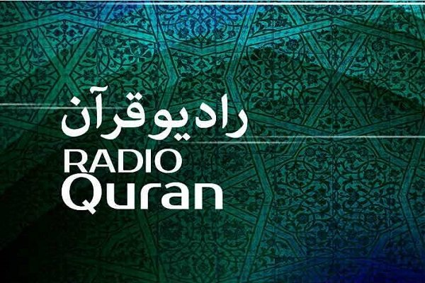 برنامه های رادیو قرآن رنگ و بوی محرم می گیرد