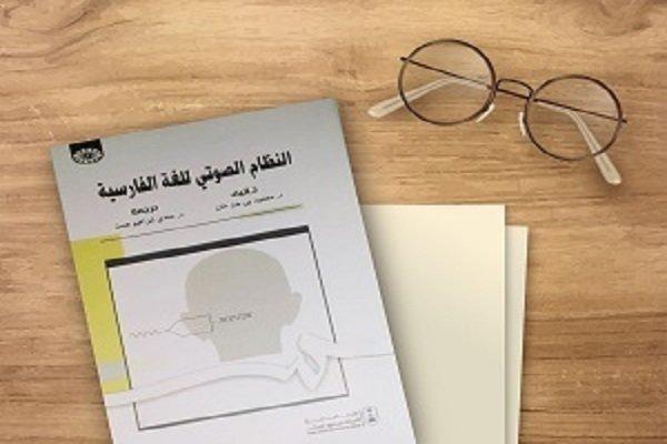 تدریس کتاب «سمت» در دانشگاه ملک سعود عربستان