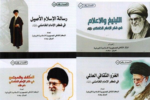 انتشار جزوات افکار و اندیشه مقام معظم رهبری در عراق