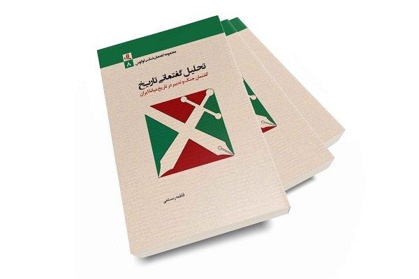 انتشار «تحلیل گفتمانی تاریخ» در نشر لوگوس