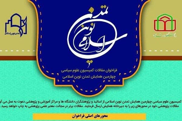 فراخوان مقالات کمیسیون علوم سیاسی همایش تمدن نوین اسلامی اعلام شد