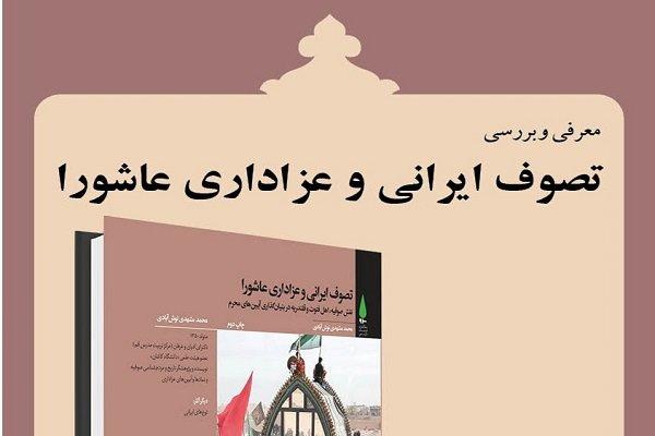 کتاب«تصوف ایرانی عزاداری عاشورا» معرفی و  بررسی می شود
