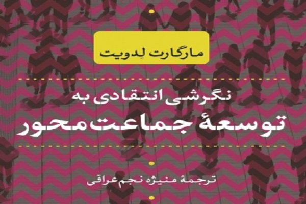 «نگرشی انتقادی به توسعه جماعت محور» در یک کتاب