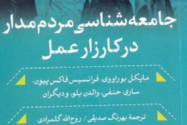 «جامعهشناسی مردممدار در کارزار عمل» منتشر شد