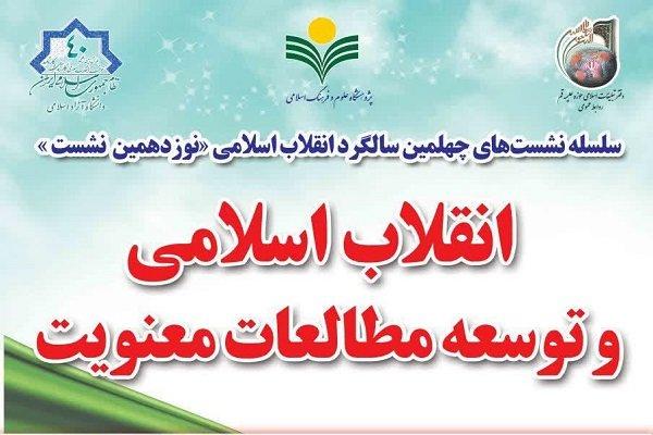 نشست «انقلاب اسلامی و توسعه مطالعات معنویت» برگزار میشود