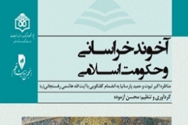 کتاب «آخوند خراسانی و حکومت اسلامی» منتشر شد
