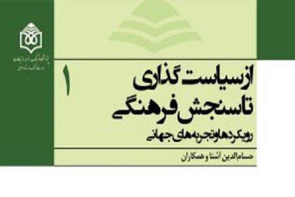 مجموعه سه جلدی «از سیاستگذاری تا سنجش فرهنگی» منتشر شد