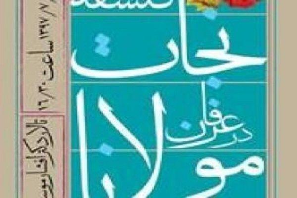 فلسفه نجات در اندیشه مولانا بررسی می شود