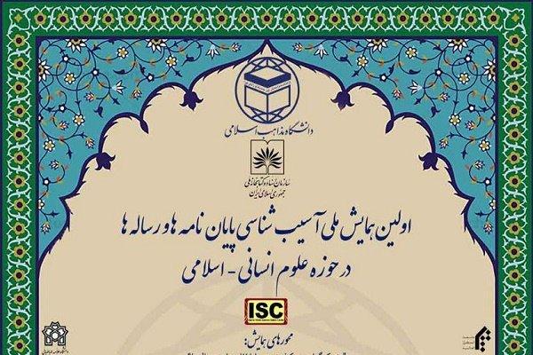 آسیب شناسی پایاننامهها و رسالههای علوم انسانی-اسلامی