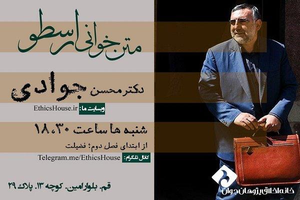 متن خوانی ارسطو توسط محسن جوادی