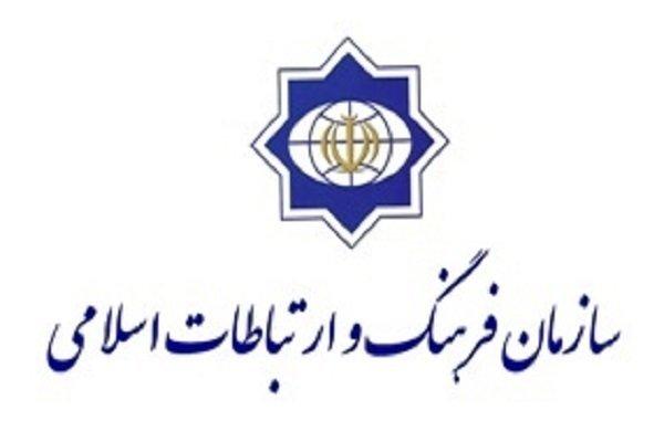 بیانیه سازمان فرهنگ و ارتباطات اسلامی به مناسبت ۱۲ فروردین