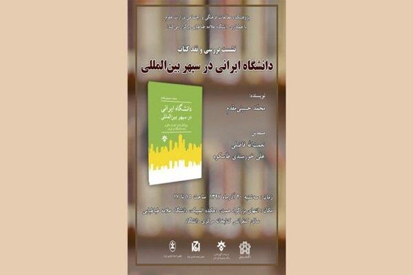 کتاب «دانشگاه ایرانی در سپهر بینالمللی» نقد و بررسی میشود