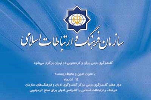 هفتمین دور گفتوگوی دینی ایران و کرهجنوبی برگزار میشود