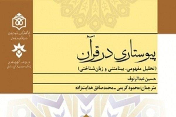 «پیوستاری در قرآن» منتشر شد