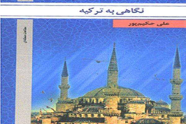 کتاب «نگاهی به ترکیه» منتشر شد