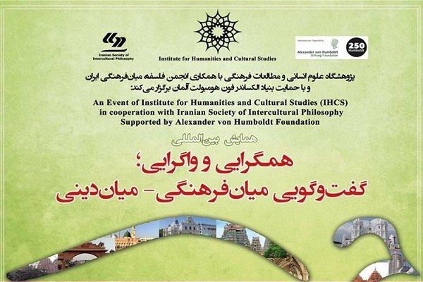 همایش بین المللی همگرایی و واگرایی برگزار می شود