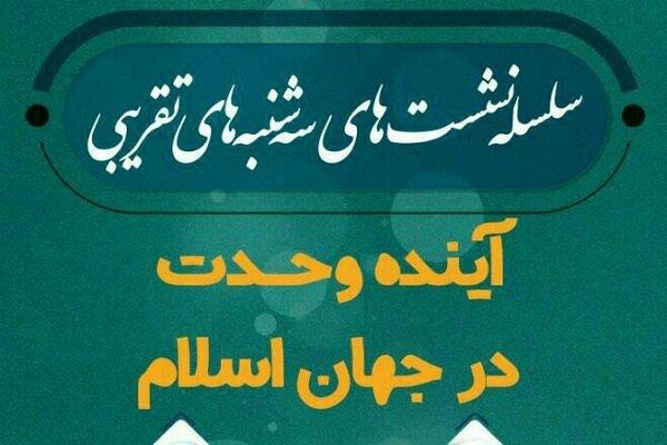 نشست «آینده وحدت در جهان اسلام» برگزار می شود