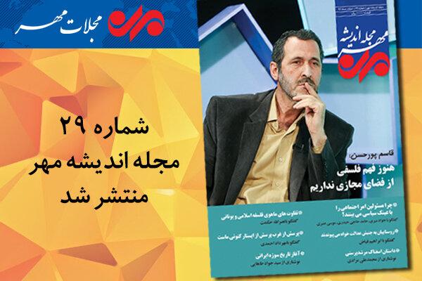 بیست و نهمین شماره اندیشه مهر منتشر شد