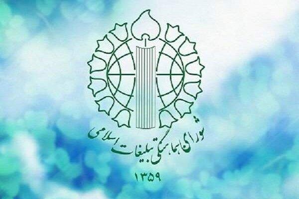 دعوت شورای هماهنگی تبلیغات اسلامی برای حضور در مراسم ۱۲فرودین
