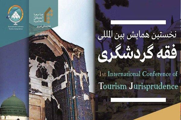 نخستین همایش بینالمللی «فقه و گردشگری» برگزار می شود