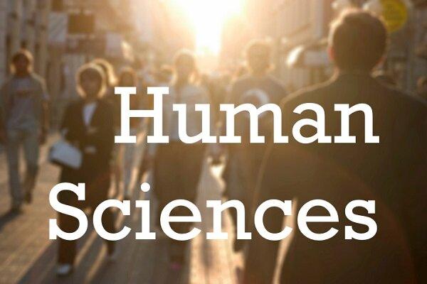 کنفرانس بینالمللی علوم انسانی در جامعه تکنولوژیک برگزار می شود
