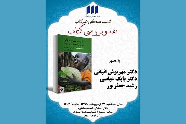 کتاب «هنر ظریف بیخیالی» نقد می شود