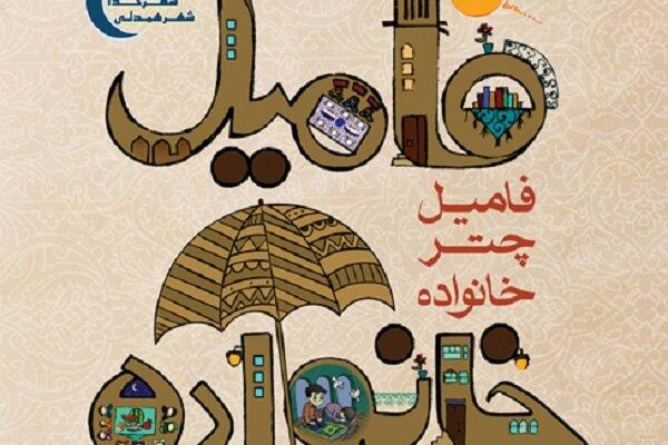 بیش از ۲۰۰ پروژه فامیلی با مضامین مذهبی اجرا میشود