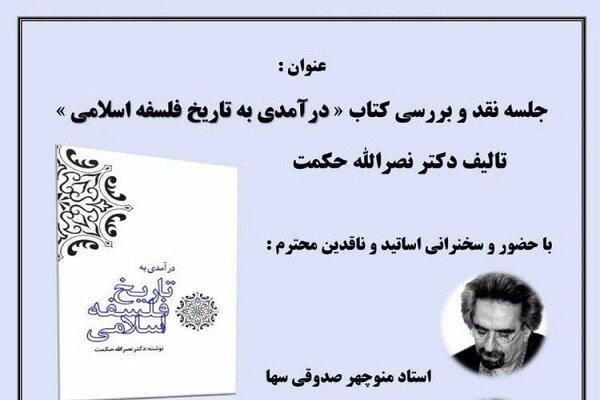 کتاب «درآمدی به تاریخ فلسفه اسلامی» نقد می شود