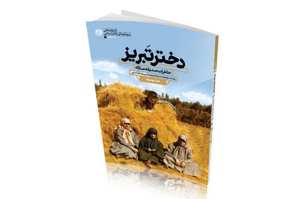 «دختر تبریز» پس از دو ماه به چاپ دوم رسید