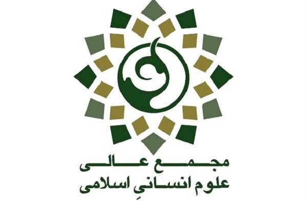 پیام تسلیت مجمع عالی علوم انسانی اسلامی به نجف لکزایی