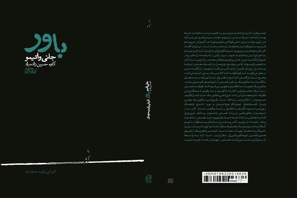 کتاب «باور؛ الهیاتی برای نیمه مومنان» منتشر شد
