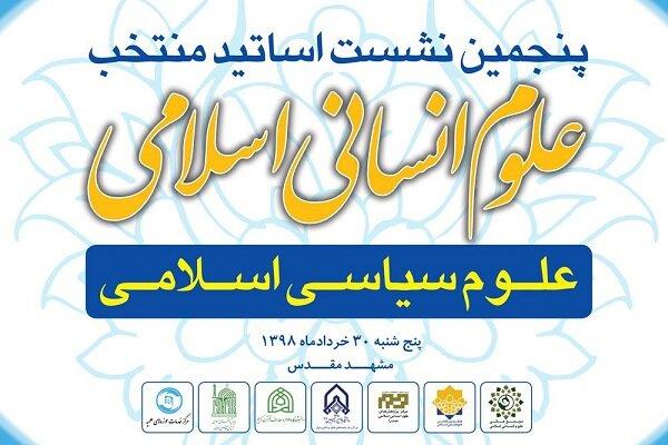 پنجمین نشست اساتید منتخب علوم انسانی اسلامی برگزار می شود