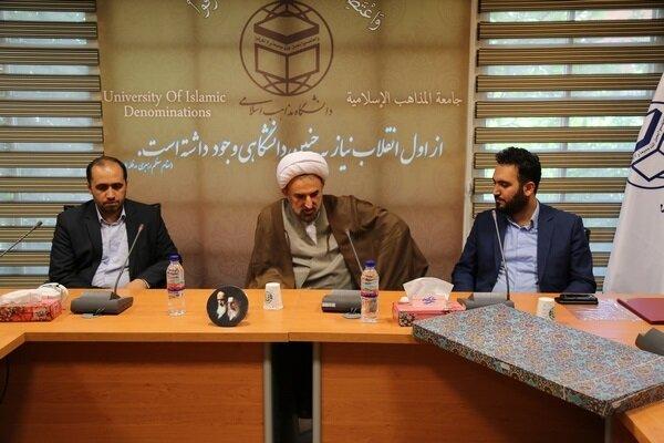 دانشگاه مذاهب اسلامی به تقویت بنیه تقریبی کمک می کند