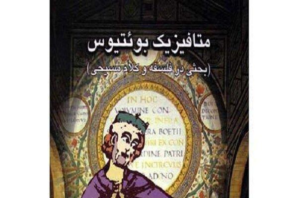 کتاب متافیزیک بوئتیوس (بحثی در فلسفه و کلام مسیحی) منتشر شد