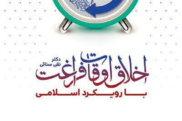 کتاب «اخلاق اوقات فراغت بارویکرد اسلامی» منتشر شد