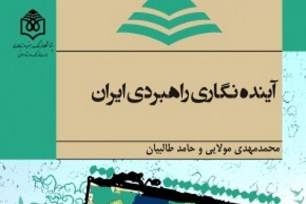 کتاب «آیندهنگاری راهبردی ایران» منتشر شد