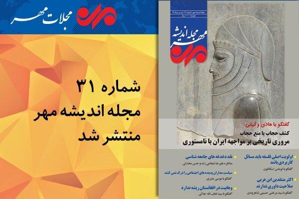 سی و یکمین شماره اندیشه مهر منتشر شد