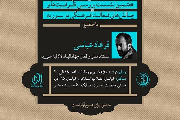 هفتمین نشست «مدافعان فرهنگی حرم» برگزار می شود