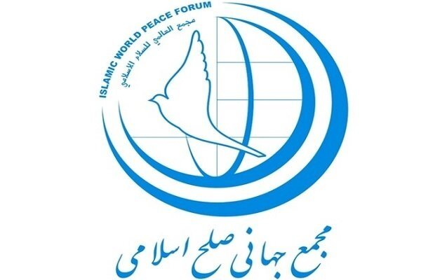 مجمع جهانی صلح اسلامی بیانیه صادر کرد