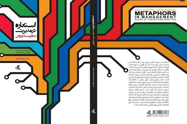 «استعاره در مدیریت: نظریه و روش» منتشر شد