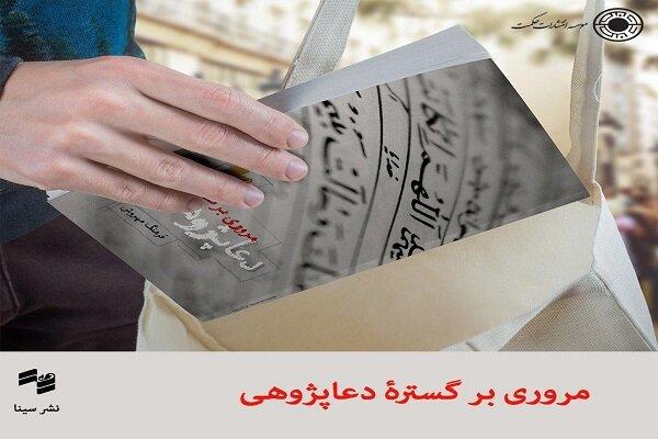 کتاب «مروری بر گسترۀ دعاپژوهی» منتشر شد