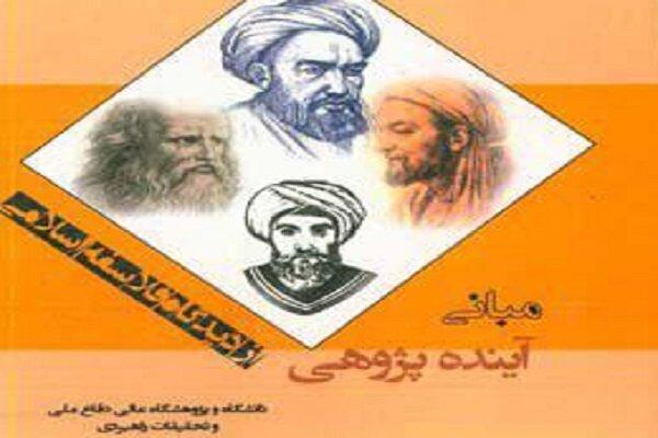 مبانی آینده پژوهی از نگاه فلاسفه اسلامی منتشر شد