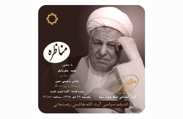 اندیشههای سیاسی هاشمی رفسنجانی در «مصیر»روایت میشود