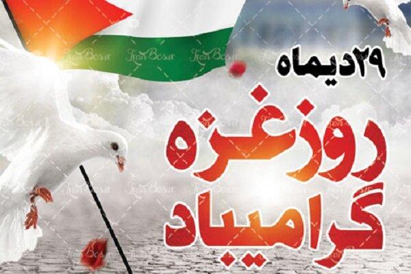 روز غزه، روزی که فریاد مظلومیت مردم فلسطین به گوش جهانیان می رسد