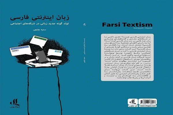 زبان اینترنتی فارسی؛ تولد گونۀ جدید زبانی در شبکههای اجتماعی